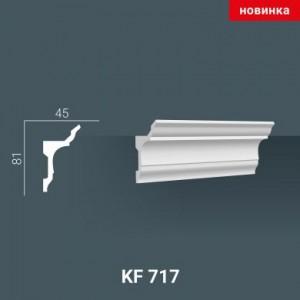 KF 717 (2,00м ) Карниз для скрытой подсветки в г. Екатеринбург
