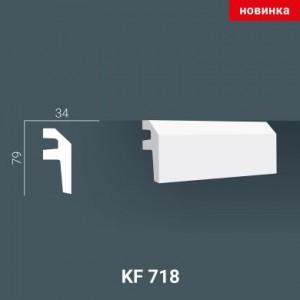 KF 718 (2,00м ) Карниз для скрытой подсветки в г. Екатеринбург