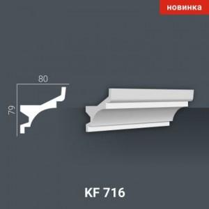 KF 716 (2,00м) Карниз для скрытой подсветки в г. Екатеринбург