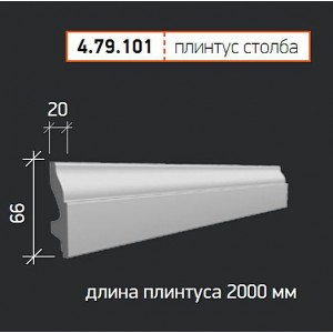 Плинтус Столб балюстрады 4.79.101 в г. Екатеринбург