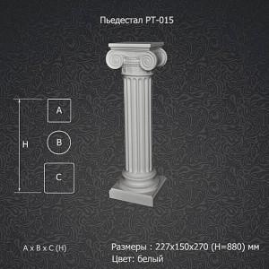 Пьедестал PT-015 в г. Екатеринбург