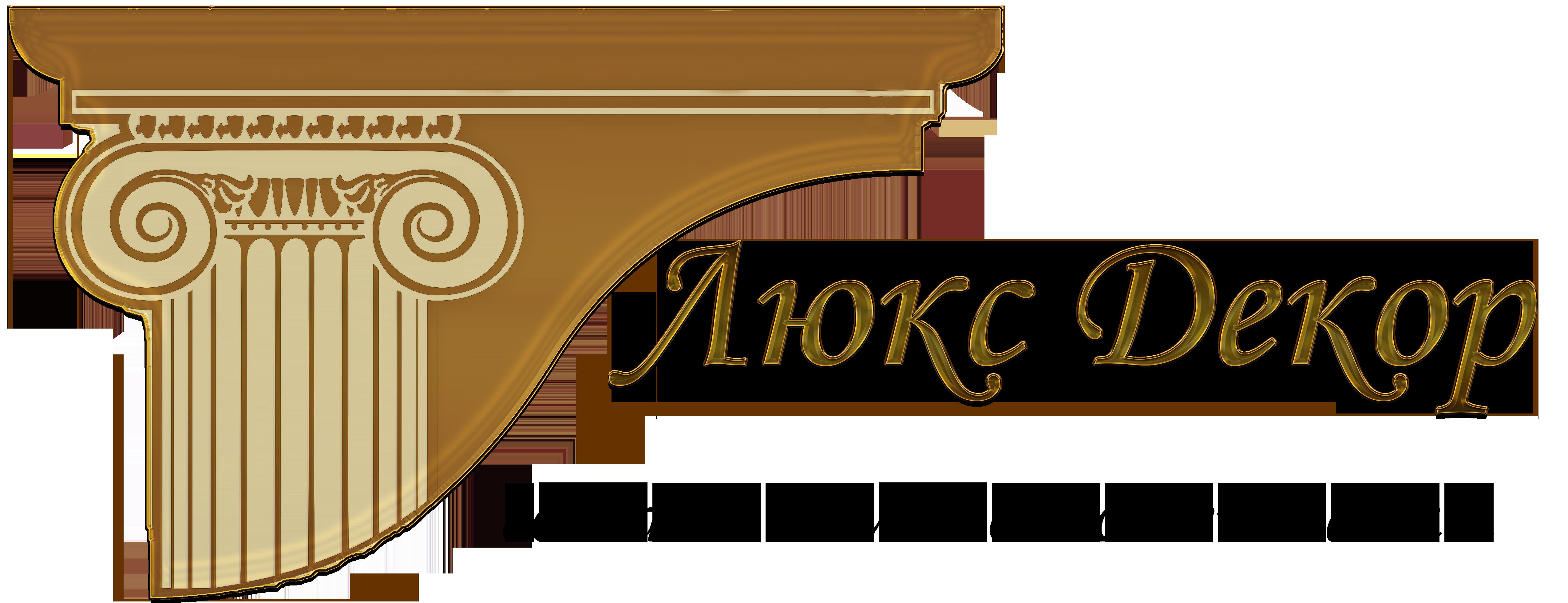 Люкс Декор Екатеринбург